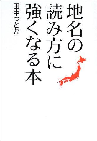chimei-no-yomikata-ni-tsuyokunaru-hon