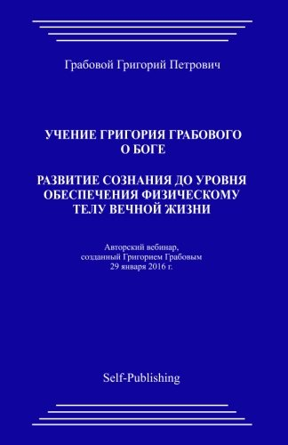 uchenie-grigorija-grabovogo-o-boge-razvitie-soznanija-do-urovnja-obespechenija-fizicheskomu-telu-vec