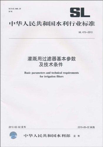 灌溉用过滤器基本参数及技术条件SL470-2010