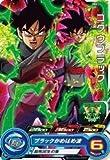 Super Dragon Ball Heroes / PBS-11 Goku Midnight Eye black