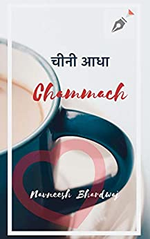 Cheeni Aadha Chammach: चीनी आधा चम्मच (Hindi Edition) by [Bhardwaj, Navneesh]