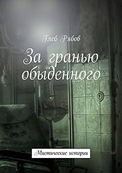 За гранью обыденного: Мистические истории