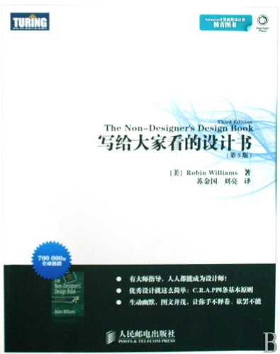 the-non-designers-design-book-third-edition-chinese-edition