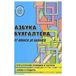ABC Accountants Advance to balance Qs Azbuka bukhgaltera Ot avansa do balansa 15 e izd s izm i dop Biblioteka bukhgaltera i auditora / Azbuka buhgaltera. Ot avansa do balansa (In Russian)