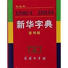 Xinhua Zidian (Shuang SE Ben)