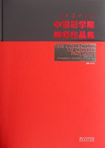 Collected Works by Teachers in Chinese Painting College of Guangzhou Academy of Art (Chinese Edition)