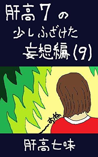kimutaka sebun no sukosi fuzaketa mousouhen (Japanese Edition)