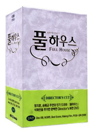 Full House Korean Drama TV series DVD BOX set Director's Cut (9 Discs) NTSC (Korean with English Sub.) Imported Korean Version KBS Media