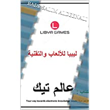 عالم تيك: world tech (bader aldenale Book 1212) (Arabic Edition)
