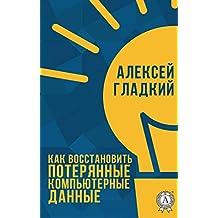 Как восстановить потерянные компьютерные данные (Russian Edition)