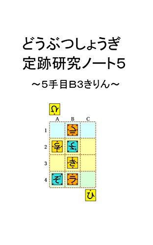Dobutsushougi 5teme b3kirin no henka Doubutsu shougi jouseki kenkyu noto (Japanese Edition)