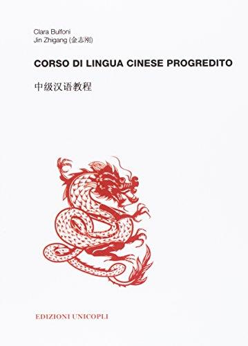 Corso di lingua cinese progredito. Con 2 CD-ROM