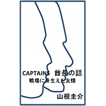 captains shucho no hanashi: senjo ni mebaeta yujo machan to aozora no kioku (Japanese Edition)
