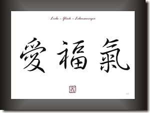 liebe gl ck lebensenergie gl ckwunsch bild kunstdruck deko mit chinesischen japanischen. Black Bedroom Furniture Sets. Home Design Ideas