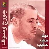 Dul Mush Habayeb