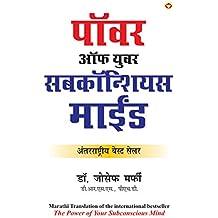 The Power Of Your Subconscious Mind PB Marathi