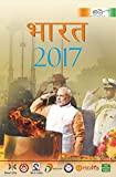 Bharat 2017: A Reference Annual