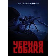 Черная собака (Russian Edition)