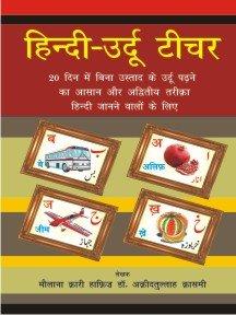 Hindi Urdu Teacher (Hindi-Urdu) (PB)