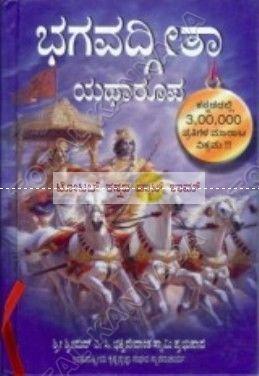 Bhagavadgeetha Yatharoopa