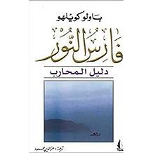 دليل فارس النور (Arabic Edition)