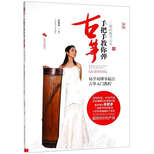 Hands on to Teach You to Play the Guzheng (Chinese Edition)