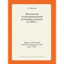 Moscow Illustrated Calendar-Almanac for the Year 1887