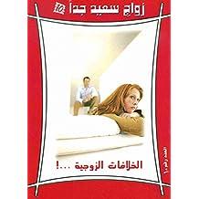 الخلافات الزوجية (Arabic Edition)