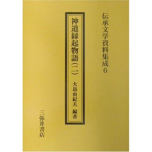 Shintō engi monogatari