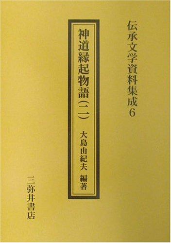 神道縁起物語〈2〉 (伝承文学資料集成)