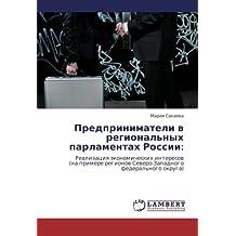Predprinimateli v regional'nykh parlamentakh Rossii:: Realizatsiya ekonomicheskikh interesov  (na primere regionov Severo-Zapadnogo federal'nogo okruga)