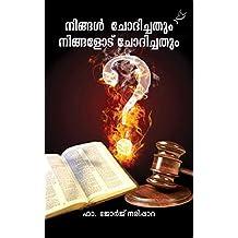 Ningal Chodichathum Ningalodu Chodichathum: നിങ്ങൾ ചോദിച്ചതും നിങ്ങളോട് ചോദിച്ചതും (Malayalam Edition)