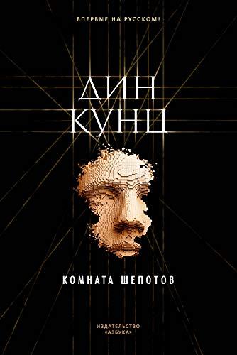 Комната шепотов (The Big Book. Дин Кунц) (Russian Edition)