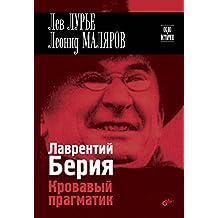 Лаврентий Берия. Кровавый прагматик (Окно в историю) (Russian Edition)
