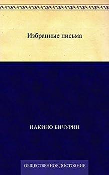 Избранные письма (Russian Edition) par [Бичурин, Иакинф]