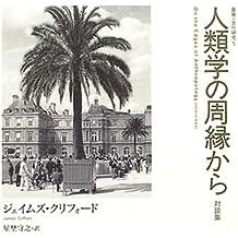 Jinruigaku no shūen kara : Taidanshū