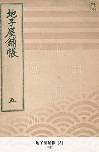 地子屋鋪帳 [5] (国立図書館コレクション) (Japanese Edition)