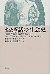 おとぎ話の社会史_文明化の芸術から転覆の芸術へ (メルヒェン叢書)