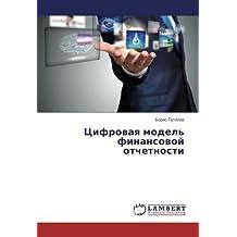 Цифровая модель финансовой отчетности
