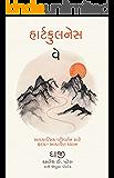 The Heartfulness Way (Gujarati) (Gujarati Edition)