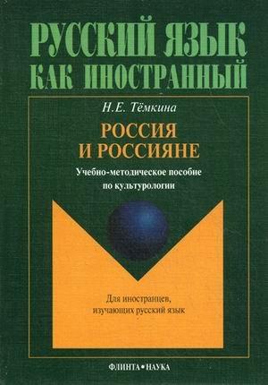 Rossiya i rossiyane. Uchebno-metodicheskoe posobie po kulturologii