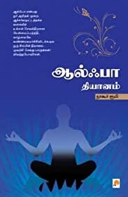 Alpha Dhyanam  (Tamil)