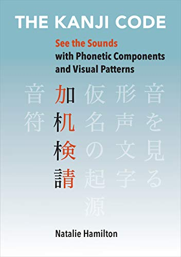 The Kanji Code: See the Sounds with Phonetic Components and Visual Patterns (English Edition)