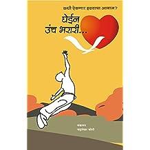 Ghein Uncha Bharari