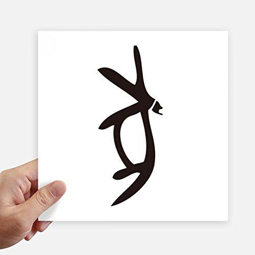 DIYthinker Knochen Inschriften Chinesisches Sternzeichen Schwein Stickers 20Cm Wand Koffer Laptop Motobike Aufkleber 4Pcs 20cm x 20cm Mehrfarbig
