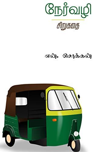 நேர்வழி (சிறுகதை): A Short Story in Tamil (Tamil Edition) by [N. Chokkan, என். சொக்கன்]