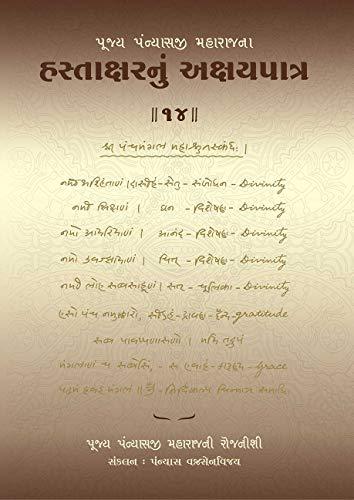 Hastakshar Nu Akshay Patra : 14: Pujya Panyashshri Bhadrankar Vijayji Maharaj's Diaries (Gujarati Edition) por Panyashshri Bhadrankar Vijayji Ganivarya Maharaj