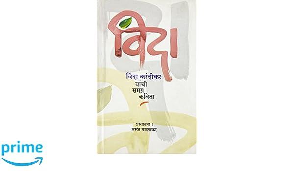 vapurza marathi book pdf 25