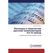 Ballada v tvorchestve russkikh kompozitorov XIX-XX vekov: K probleme konkretizatsii zhanra