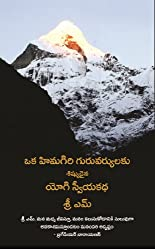 Apprenticed to a Himalayan Master - A Yogi's Autobiography- Telugu Oka Himagiri Guruvaryulaku Sishyudaina Yogi Swiyakatha (Apprenticed to a Himalayan Master - A Yogi's Autobiography- Telugu)